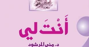 بالصور كتاب انت لي pdf e5891e4eb8578a7a56592c78b7ff34f6 310x165