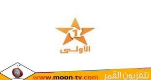 تردد قناة الاولى المغربية على النايل سات