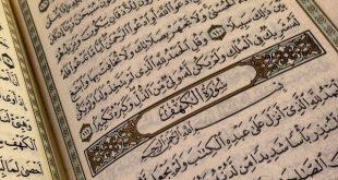 لماذا نقراء سورة الكهف يوم الجمعه