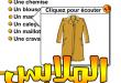 بالصور الكلمات المستعملة بكثرة في اللغة الفرنسية e84adb23f9cc3b116abfeb2611db30ad 110x75