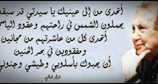 شعر عربي رومانسي