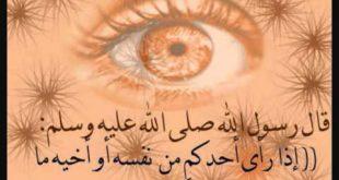 رقية العين
