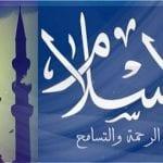 الاسلام دين الرحمة