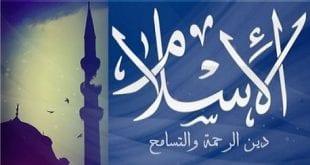 صور الاسلام دين الرحمة