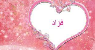 صوره معنى اسم فؤاد