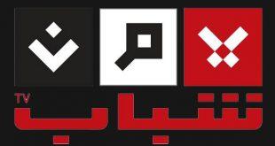 صور تردد قناة شباب اليمن