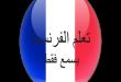 بالصور طرق سهلة لتعلم اللغة الفرنسية fc20c4c674c64ecdca2330add980f573 110x75