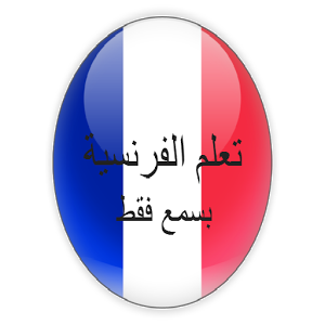 طرق سهلة لتعلم اللغة الفرنسية
