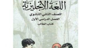 صور المنهج السعودي للانجليزي