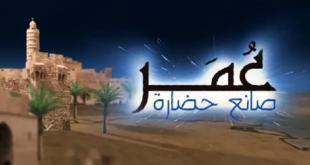صوره اغنية برنامج عمر صانع حضارة
