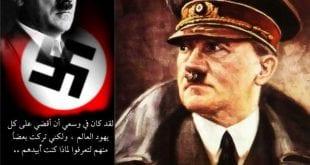 صور اقوال هتلر الشهيرة