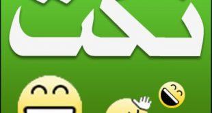بالصور اجمل النكت المصريه المضحكة جدا image 310x165