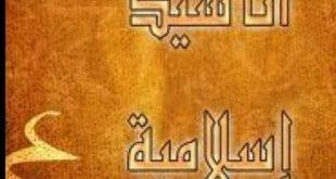 البومات اسلامية mp3