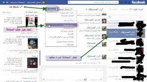بالصور كيفية الغاء الحساب على الفيس بوك images 296x165