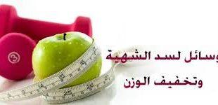 بالصور شي يسد الشهيه وينحف images 310x150