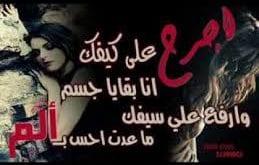 صورة اشعار عتاب للحبيب عراقيه