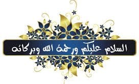 صورة وعليكم السلام ورحمة الله وبركاتة