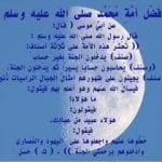 امة محمد يوم القيامة