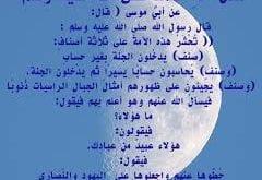 صورة امة محمد يوم القيامة