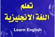 صور دروس الانجليزية للمبتدئين
