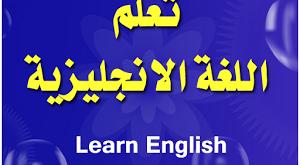 صورة دروس الانجليزية للمبتدئين