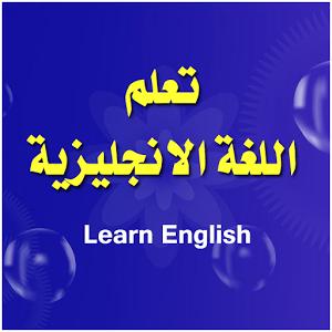 دروس الانجليزية للمبتدئين