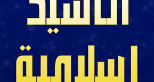 صوره تحميل صوتيات اسلامية mp3