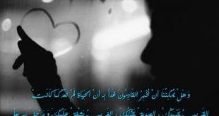 بالصور كلام فراق الحبيب , اصعب كلمات الفراق shbbab.com1396410084 645 310x165