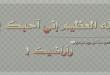 بالصور والله اني احبك top4top b4b0e678041 110x75