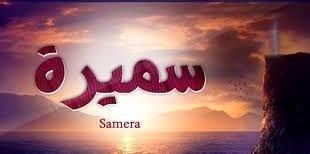صورة معنى اسم سميره في الحلم , حلمتى باسم سميرة ومحتارة تفسيرة اى هقولك