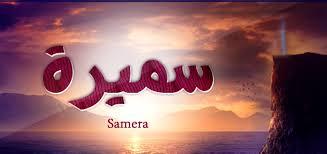 معنى اسم سميره في الحلم , حلمتى باسم سميرة ومحتارة تفسيرة اى هقولك
