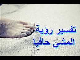 تفسير المشي حافية القدمين في المنام , مشيتى حافية فى الحلم ومش عارفة معناة اى هقولك