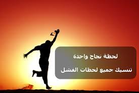 بالصور موضوع تعبير عن رسالة تهنئة بالنجاح , كلمه معبره عن النجاح unnamed file 67