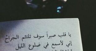 بالصور صور حزينه بكتابه , صوره معبره عن الحزن والالم unnamed file 82 310x165