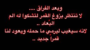 صوره خواطر حزن والم وفراق , كلمه معبره عن الحزن والفراق