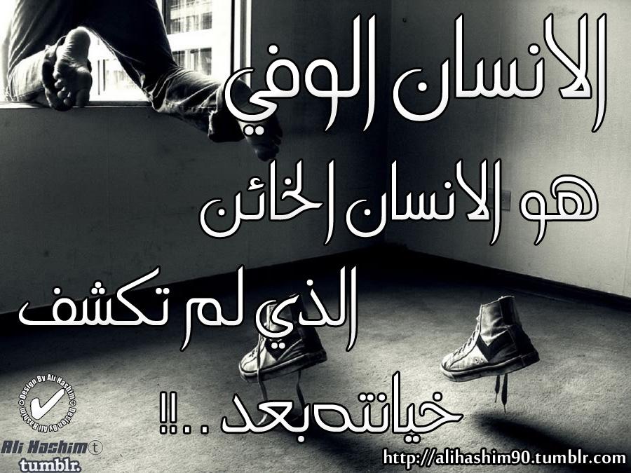 بالصور صور الخيانة , معبره عم الخيانه والحزن 14515