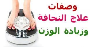 زيادة الوزن بسرعة فائقة , اسرع وصفه لزياده الوزن