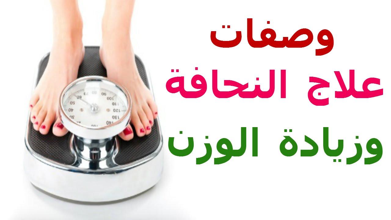 صورة زيادة الوزن بسرعة فائقة , اسرع وصفه لزياده الوزن