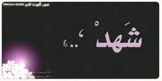 بالصور كتابة اسم شهد بالانجليزي , خلفيه اسم شهد 4079 1