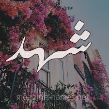بالصور كتابة اسم شهد بالانجليزي , خلفيه اسم شهد 4079 3