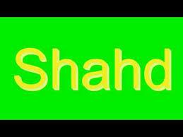 صورة كتابة اسم شهد بالانجليزي , خلفيه اسم شهد
