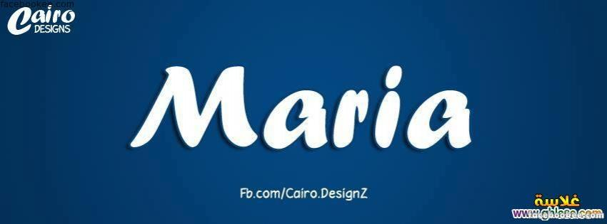 بالصور اسم ماريا مزخرف , خافبات اسم ماريا 4345 1