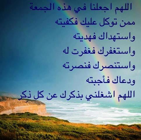 بالصور اجمل دعاء ليوم الجمعة , فضل الدعاء يوم الجمعة 74596 1