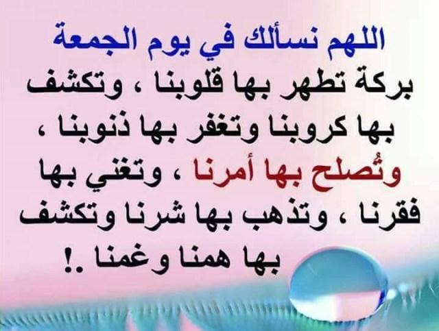صورة اجمل دعاء ليوم الجمعة , فضل الدعاء يوم الجمعة 74596