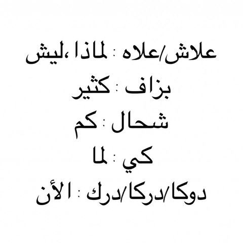 صورة كلمات جزائريه , لهجه جزائريه