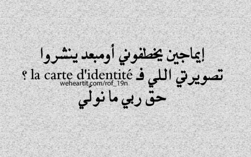 صور كلمات جزائريه , لهجه جزائريه