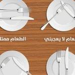 اتيكيت المطاعم , اصول الاتيكيت بالمطاعم