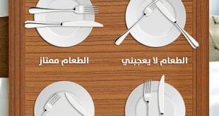صور اتيكيت المطاعم , اصول الاتيكيت بالمطاعم