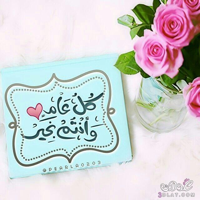 بالصور تهنئات العيد , التهنئات بالعيد 74943 1