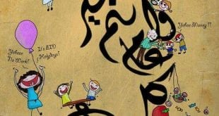 صورة تهنئات العيد , التهنئات بالعيد